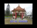 2017.06.14篤加國小第57屆畢業典禮音樂-永遠的畫面