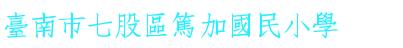 台南市七股區篤加國民小學